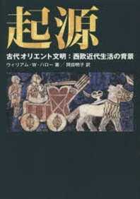 起源 古代オリエント文明:西歐近代生活の背景