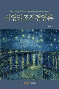 비영리조직경영론(2학기, 워크북포함)