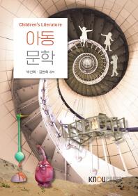 아동문학(1학기, 워크북포함)