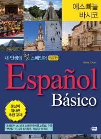 에스빠뇰 바시코 내 인생의 첫 스페인어: 입문편