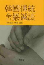 한국전통 사암침법
