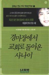 경마장에서 교회로 돌아온 사나이(김복남 전도사의 파워인터뷰 1)