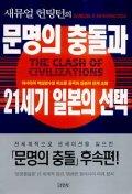 문명의 충돌과 21세기 일본의 선택