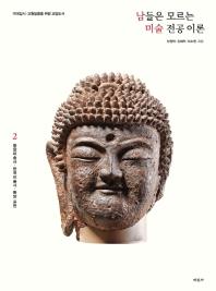 남들은 모르는 미술 전공 이론. 2: 동양미술사 한국미술사 동양 표현