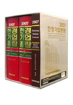 2007 한국기업총람