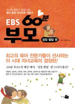 EBS 60분 부모: 성장 발달 편