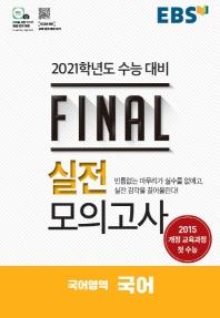 고등 국어영역 국어 Final 실전모의고사(2020)(2021 수능대비)(8절)