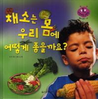 채소는 우리 몸에 어떻게 좋을까요?