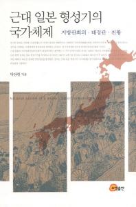 근대 일본 형성기의 국가체제