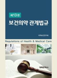 보건의약 관계법규