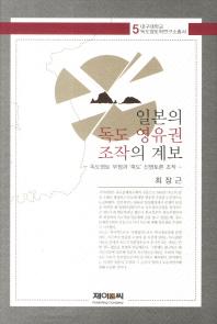 일본의 독도 영유권 조작의 계보