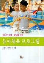 올바른 발육 발달을 위한 유아체육 프로그램