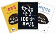 초등학생을 위한 한국을 빛낸 100명의 위인들