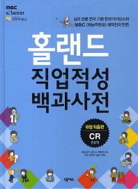 홀랜드 직업적성백과사전: 유망 직종편(CR관습형)