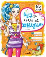 소녀시대: 친구들의 시선을 끄는 패션스타