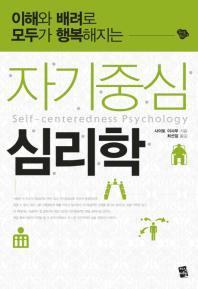 자기중심 심리학