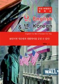 난 English 넌 Korean