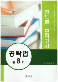 공탁법 진도별 모의고사(총8회)(2015)