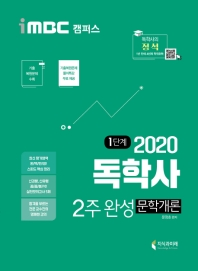 iMBC캠퍼스 문학개론 2주 완성(독학사)(2020)