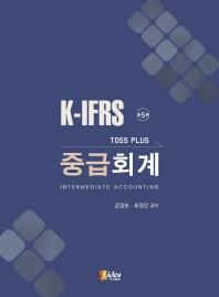 K-IFRS Toss Plus 중급회계