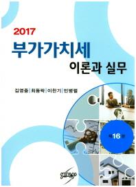 부가가치세 이론과 실무(2017)
