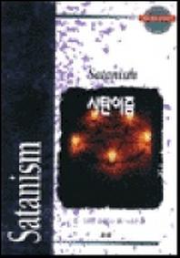 사탄이즘(비교종교 6)