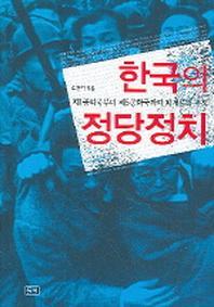 한국의 정당정치