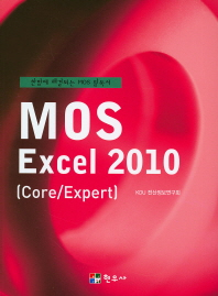 Mos Excel 2010(Core/Expert)