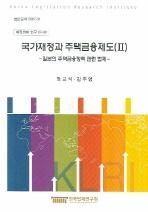 국가재정과 주택금융제도. 2