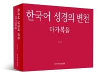 한국어 성경의 변천: 마가복음