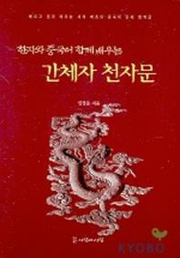 한자와 중국어 함께 배우는 간체자 천자문