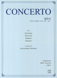 Concerto(협주곡)