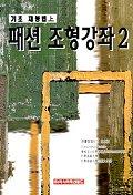 패션 조형강좌. 2: 기초재봉틀(상)