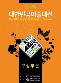 대한민국미술대전(제30회)(2011): 구상부문