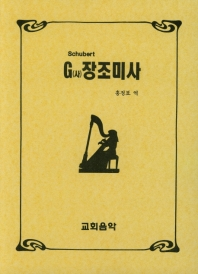 G(사)장조미사