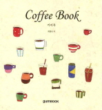 COFFEE BOOK(커피북)