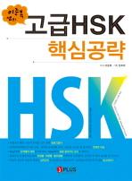 이준복 쌤의 고급HSK 핵심공략