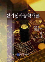 전기전자공학개론
