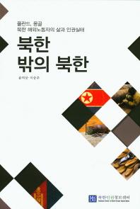 북한 밖의 북한