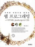 가벼운 마음으로 배우는 웹 프로그래밍