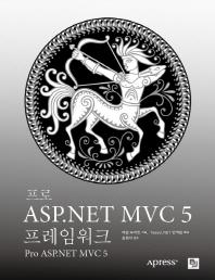 프로 ASP.NET MVC5 프레임워크