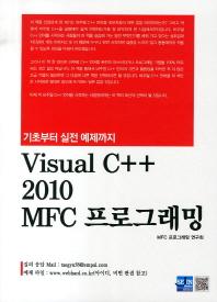 Visual C++ 2010 MFC 프로그래밍