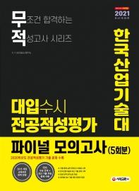 무적 한국산업기술대 대입수시 전공적성평가 파이널 모의고사(5회분)(2021)