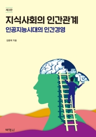 지식사회의 인간관계
