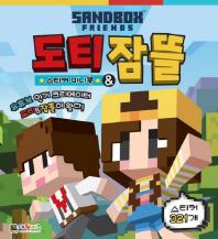 샌드박스 프렌즈(Sandbox Friends) 도티 잠뜰 스티커 미니북