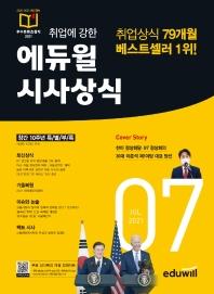 취업에 강한 에듀윌 시사상식(2021년 7월호)