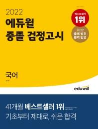 에듀윌 중졸 검정고시 국어(2022)