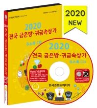 전국 금은방·귀금속 상가 주소록(2020)(CD)