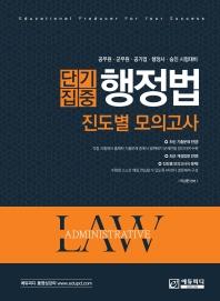 행정법 진도별 모의고사(2021)