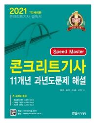 Speed Master 콘크리트기사 11개년 과년도문제 해설(2021)